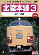 北陸本線3 金沢〜米原