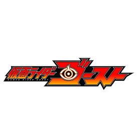 仮面ライダーゴースト VOLUME 11 [ 西銘駿 ]