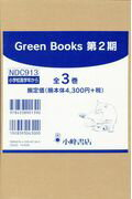Green Books第2期(全3巻セット)