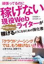 頑張ってるのに稼げない現役Webライターが毎月20万円以上稼げるようになるための強化書 [ 吉見夏実 ]