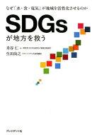SDGsが地方を救う