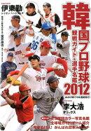 韓国プロ野球観戦ガイド&選手名鑑(2012)
