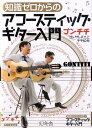 知識ゼロからのアコースティック・ギター入門 [ Gontiti ]
