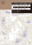 江戸東京の都市組織に挑む