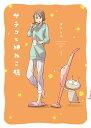 サチコと神ねこ様 1 (フィールコミックス) [ wako ]