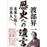 渡部昇一歴史への遺言