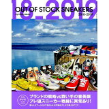 OUT OF STOCK SNEAKERS(2018-2019) (三才ムック)
