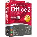【お買い物マラソン期間限定価格】WPS Office 2 Standard Edition 【DVD-ROM版】