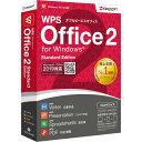 WPS Office 2 Standard Edition 【DVD-ROM版】