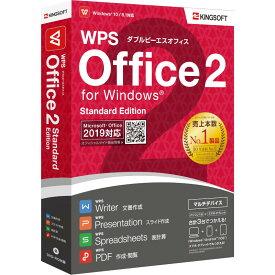 【楽天スーパーSALE期間限定価格】WPS Office 2 Standard Edition 【DVD-ROM版】