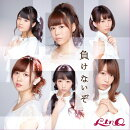 負けないぞ (CD ONLY C ver.)