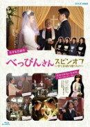 べっぴんさん スピンオフ 〜愛と笑顔の贈りもの〜【Blu-ray】