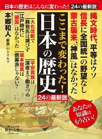 歴史と人物5 ここまで変わった! 日本の歴史 24の最新説 (ムック)