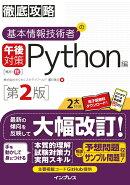【予約】徹底攻略 基本情報技術者の午後対策 Python編 第2版