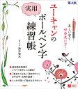 ユーキャンの実用ボールペン字練習帳 第4版 [ 鈴木 啓水 ]