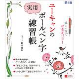 ユーキャンの実用ボールペン字練習帳第4版
