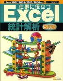 仕事に役立つExcel統計解析改訂版