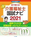 見て覚える!介護福祉士国試ナビ2021