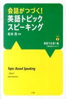 会話がつづく!英語トピックスピーキング(Story 2(英語で仕事!編)