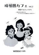 成層圏カフェ vol.3
