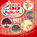 NHK みんなのうた 55 アニバーサリー・ベスト 〜しまうまとライオン〜
