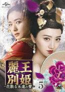 麗王別姫〜花散る永遠の愛〜 DVD-SET5
