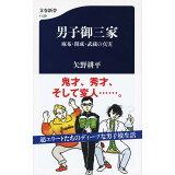 男子御三家 (文春新書)
