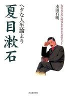 ヘタな人生論より夏目漱石 先の見えない時代を生きるためのヒント