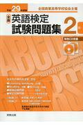 全商英語検定試験問題集2級(平成29年度版)