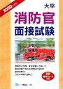 大卒消防官面接試験(2020年度版) 特選時事カード付き [ 公務員試験情報研究会 ]