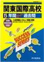 関東国際高等学校(平成29年度用)