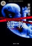 警視庁超常犯罪捜査班 File♯2 勉教