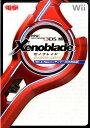 ゼノブレイドザ・コンプリートガイド Wii & Newニンテンドー3DS対応版