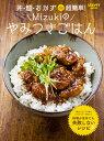 丼・麺・おかずde超簡単! Mizukiのやみつきごはん (レタスクラブムック) [ Mizuki ]