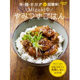 丼・麺・おかずde超簡単!Mizukiのやみつきごはん (レタスクラブMOOK)