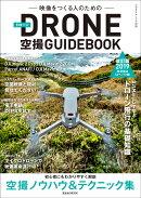 ドローン空撮GUIDEBOOK 改訂版2019年