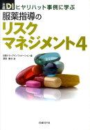 服薬指導のリスクマネジメント(4)