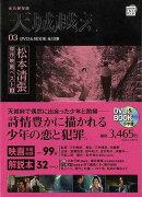 【バーゲン本】天城越え DVD&BOOK 03