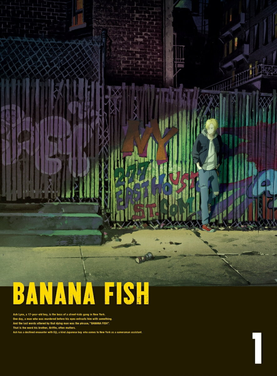 BANANA FISH Blu-ray Disc BOX 1(完全生産限定版)【Blu-ray】 [ 内田雄馬 ]