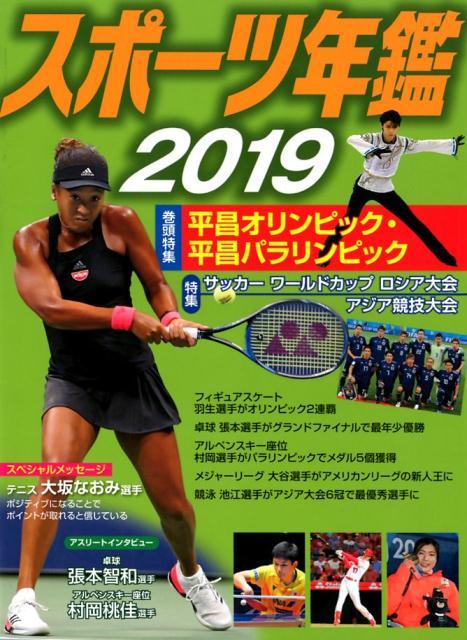 スポーツ年鑑2019 (12) [ 小学館クリエイティブ ]