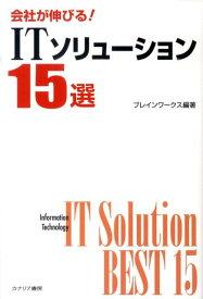 ITソリューション15選 会社が伸びる! [ ブレインワークス ]