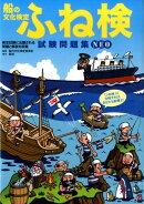 船の文化検定ふね検試験問題集NEO