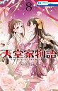 天堂家物語 8 (花とゆめコミックス) [ 斎藤 けん ]