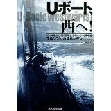 Uボート、西へ! (光人社NF文庫)