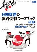 目標管理の実践・評価ワークブック第2版