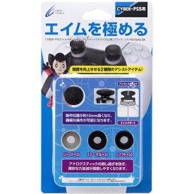 CYBER ・ FPSエイムサポート&アシストスティックセット ( PS5 用) ブラック