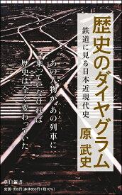 歴史のダイヤグラム 鉄道で見る日本近現代史 (朝日新書832) [ 原武史 ]