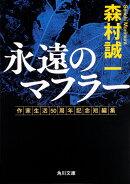 永遠のマフラー 作家生活50周年記念短編集