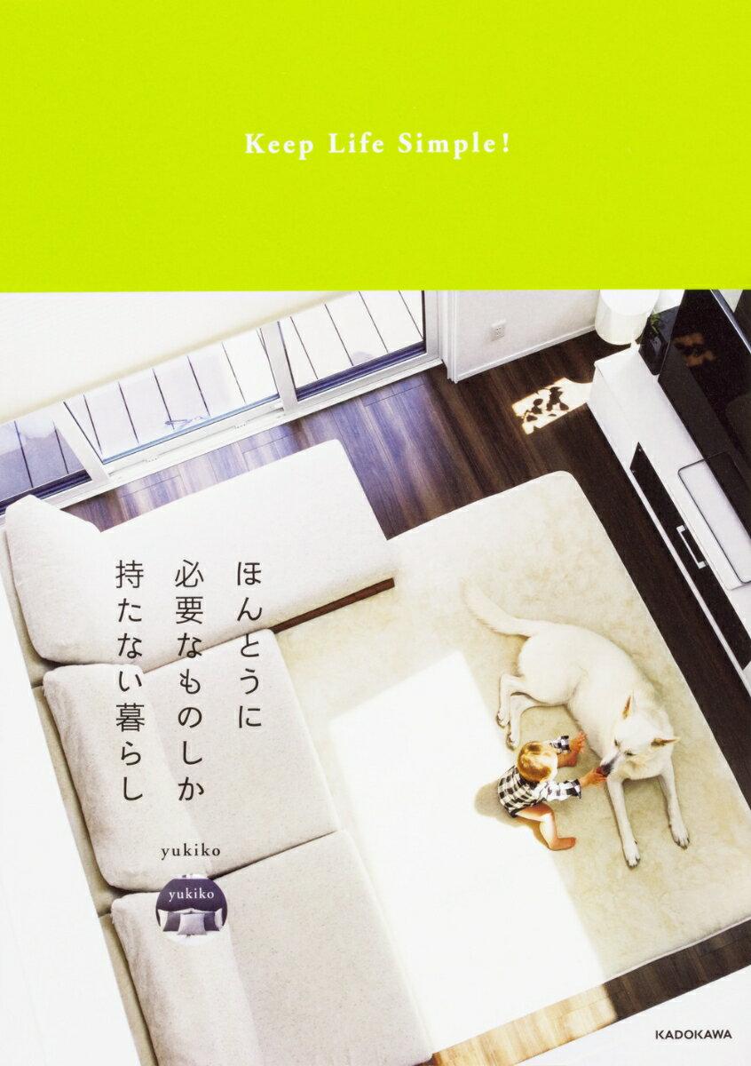 ほんとうに必要なものしか持たない暮らし Keep Life Simple! [ yukiko ]