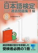 日本語検定公式過去問題集1級